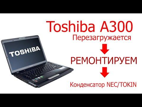 Restori.ru Toshiba A300. Выключается. Ремонтируем.