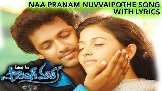 Naa Pranam Song With Lyrics - Shopping Mall Songs - Mahesh, Anjali