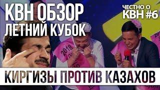 КВН-ОБЗОР. ЛЕТНИЙ КУБОК 2018/ Киргизы против Казахов | Честно о КВН#6