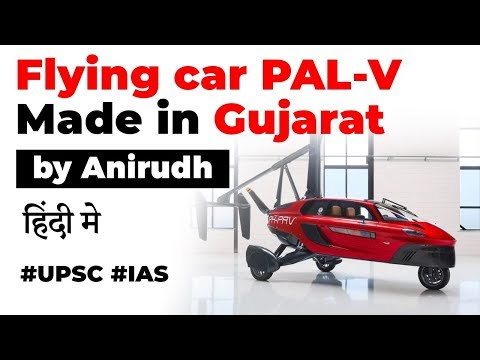 Flying car PAL-V to be built in Gujarat, Dutch firm signs MoU with Gujarat, Current Affairs 2020