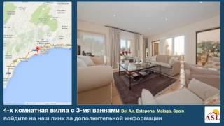 preview picture of video '4-х комнатная вилла с 3-мя ваннами в Bel Air, Estepona, Malaga'