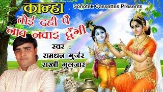 कान्हा तोई दही पै नाच नचाइ दूँगी || Ramdhan Gujjar || Popular Krishna Bhajan