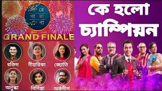 কে চ্যাম্পিয়ন? Saregamapa Grand Finale | sa re ga ma pa 2021 Zee Bangla Saregamapa 2020 tody episode