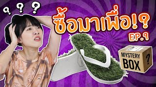 #WhyDidYouBuyIt!? EP9: Fake Grass Sandals! How to Stay Inside, but Feel Like Outside?【ซอฟรีวิว】