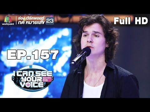 I Can See Your Voice Thailand | EP.157 | Lukas Graham | 20 ก.พ. 62 Full HD