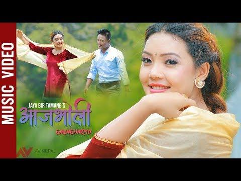 Aaja Bholi Gaungharmaa - Jaybir Tamang Ft. Purnima Lama & Man Tamang | Nepali Song 2076