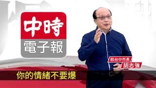 中時電子報全新改版名人推薦--胡志強