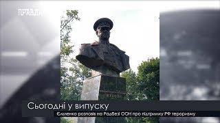 Випуск новин на ПравдаТут за 11.07.19 (20:30)
