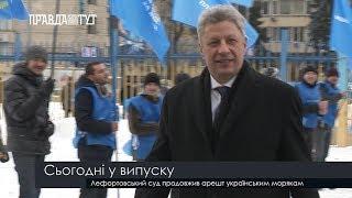 Випуск новин на ПравдаТут за 17.01.19 (20:30)