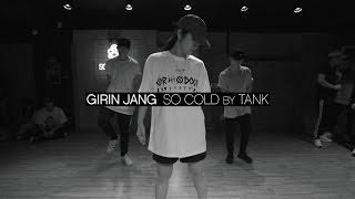 GIRIN Class | Tank - So Cold | SOULDANCE 쏘울댄스