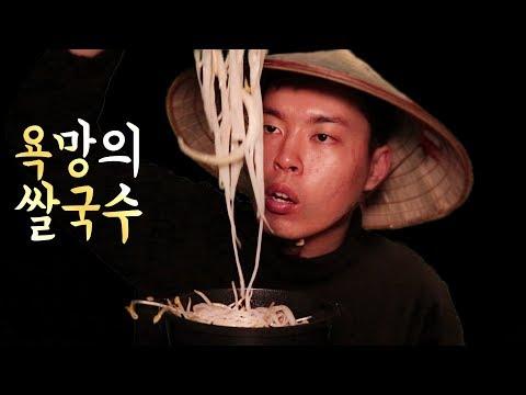 욕망의 비엣남 쌀국수 먹방