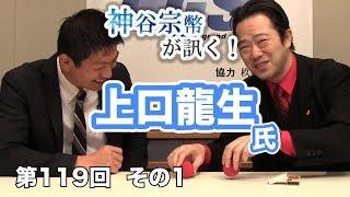第119回① 上口龍生氏:意外な日本のマジックの歴史