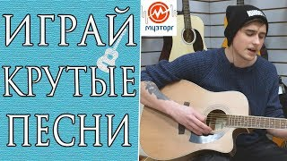 Красивые и Простые Песни на Гитаре с Аккордами Для Новичков (Часть 5)