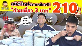 EP17 ปี2 พีช จัดหนัก!! ก๋วยเตี๋ยว 3 บาท | PEACH EAT LAEK