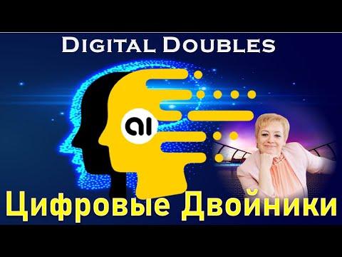 Вера БАРДИНА & Digital Doubles   Искусственный Интеллект для бизнеса и для людей