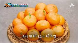 (활활) 지방 태워주는 식품, 비타민 C 풍부한 '귤' | Kholo.pk