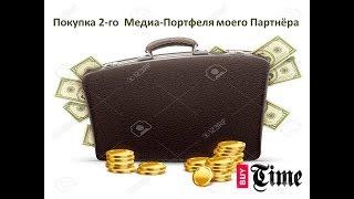 BUY TIME - покупка 2-го медиа портфеля моего партнёра!