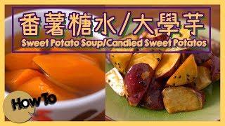 番薯糖水/大學芋 Sweet Potato Soup/Candied Sweet Potatoes [by 點Cook Guide]