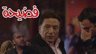 كوميديا عادل إمام مع ابنه محمد إمام .... لما تفضح صاحبك قدام الناس ????????