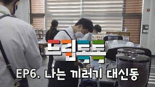 """발달장애인 자립생활 브이로그 """"대현이는 끼러기 대신동"""" (2020 드림톡톡)내용"""