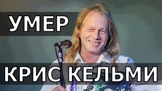 УМЕР КРИС КЕЛЬМИ • ПЕВЕЦ КРИС КЕЛЬМИ