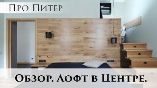 Лофт в центре питера. Высокие потолки и сауна.  Обзор квартиры.|Про Питер