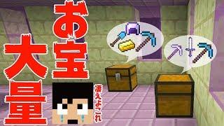 【カズクラ】なにこれwお宝祭りや!!マイクラ実況 PART229