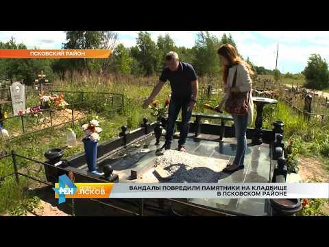 Новости Псков 28.07.2017 # Вандалы повредили памятники на кладбище