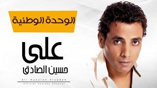 تحميل اغاني Aly Hussain El wahda El watanya - الوحدة الوطنية على حسين MP3