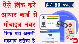 How to Link Mobile Number to Aadhar Card - aadhar card me mobile number kaise jode | 100% Real Way - Download this Video in MP3, M4A, WEBM, MP4, 3GP