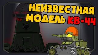 Неизвестная модель кв-44 - Мультики про танки