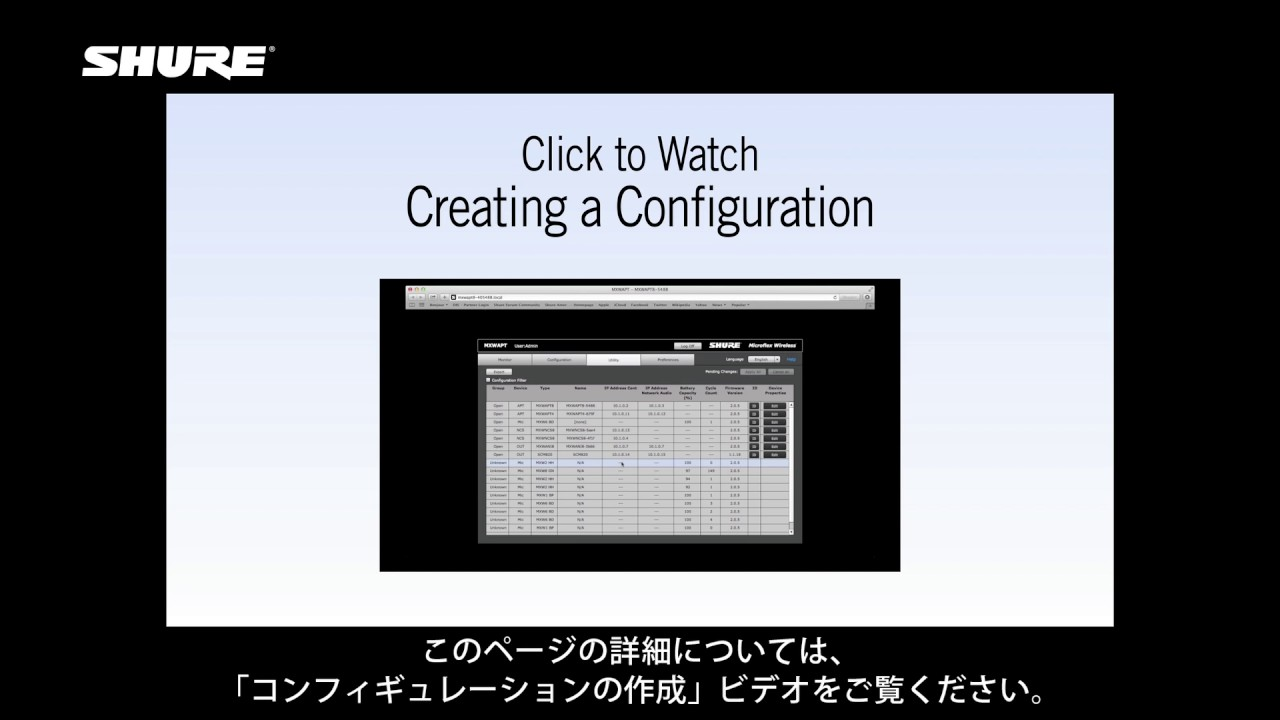Microflex Wirelessトレーニング 3:ウェブアプリ概要