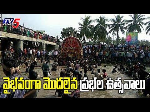 Celebrations of Prabhala Utsavam at Konaseema | Sankrathi Celebrations | East Godavari | TV5 News