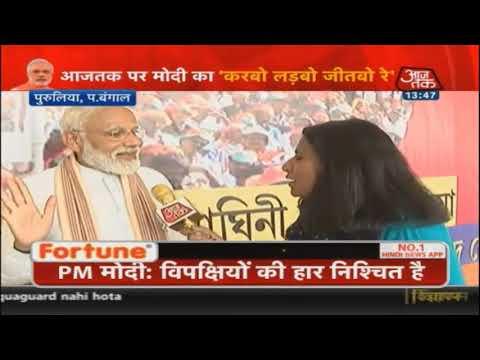 PM Shri Narendra Modi's interview to Aaj Tak in Purulia : 9 May 2019