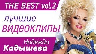 Надежда Кадышева - Лучшие видеоклипы Часть 2 (The Best vol. 2)
