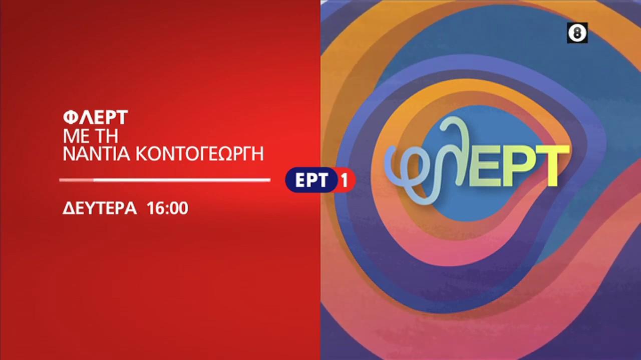 φλΕΡΤ , με τη Νάντια Κοντογεώργη τη Δευτέρα 22/06 στις 16:00, στην ΕΡΤ1 (Trailer) | ΕΡΤ