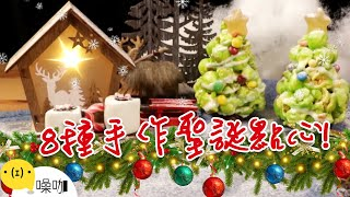 【做吧!噪咖】Merry Christmas!8種手作聖誕點心DIY!