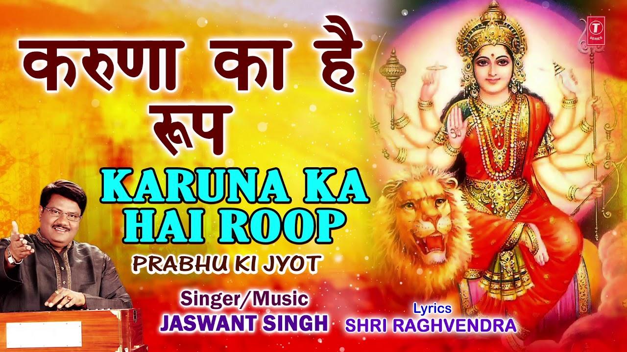 करुणा का है रूप Karuna Ka Hai Roop Lyrics Jaswant Singh