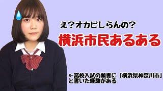 生まれも育ちも横浜県…横浜市民あるある