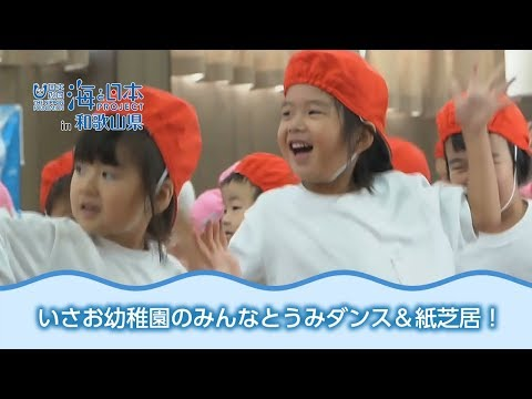 Isao Kindergarten