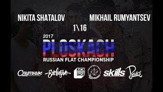 Плоскач Mikhail Rumyantsev VS Nikita Shatalov