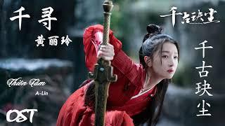 《 千寻 》黄丽玲   千古玦尘 OST   Qian Xun - A-Lin   Ancient Love Poetry OST   千寻 - 黄丽玲 1 HOUR LOOP