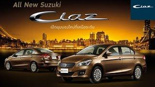 รีวิว SUZUKI CIAZ คุ้มค่า ราคาประหยัด สมรรถนะเกินตัว