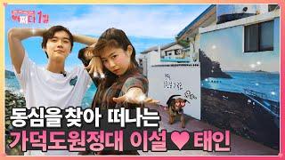 Gadeokdo Island Tour, Busan의 이미지
