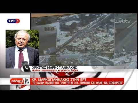Χρ.Μαρκογιαννάκης: Το ΠΑΣΟΚ βλέπει ότι πλήττεται ο Κ.Σημίτης και θέλει να ισοφαρίσει |22/11/18| ΕΡΤ