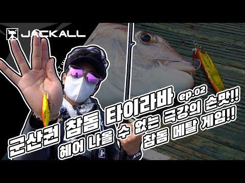 자칼 군산 참돔 타이라바 ep.02 / 헤어 나올 수 없는 극...