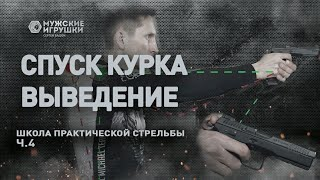 Спуск курка и выведение оружия на линию прицеливания • Школа IPSC с Владимиром Титовым - 4