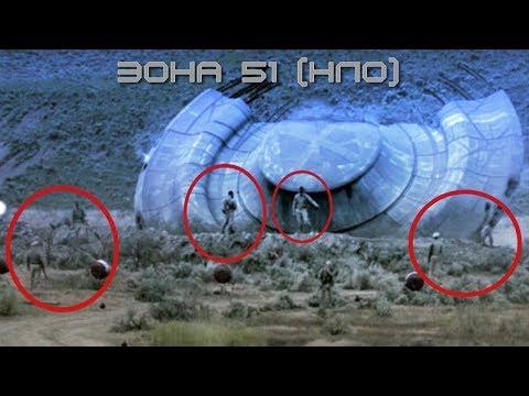 Документальный фильм о пришельцах