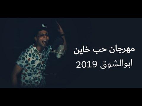 المهرجان المنتظر بشده 2019 | مهرجان حب خاين - غناء لايف ابوالشوق