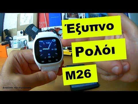 Έξυπνο Ρολόι M26 Smart Watch